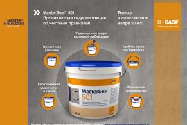 22.03.2017 г. Новая упаковка проникающей гидроизоляции MasterSeal 501: практично, герметично, удобно