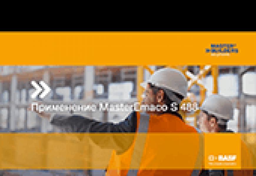 Материал для конструкционного ремонта MasterEmaco S 488